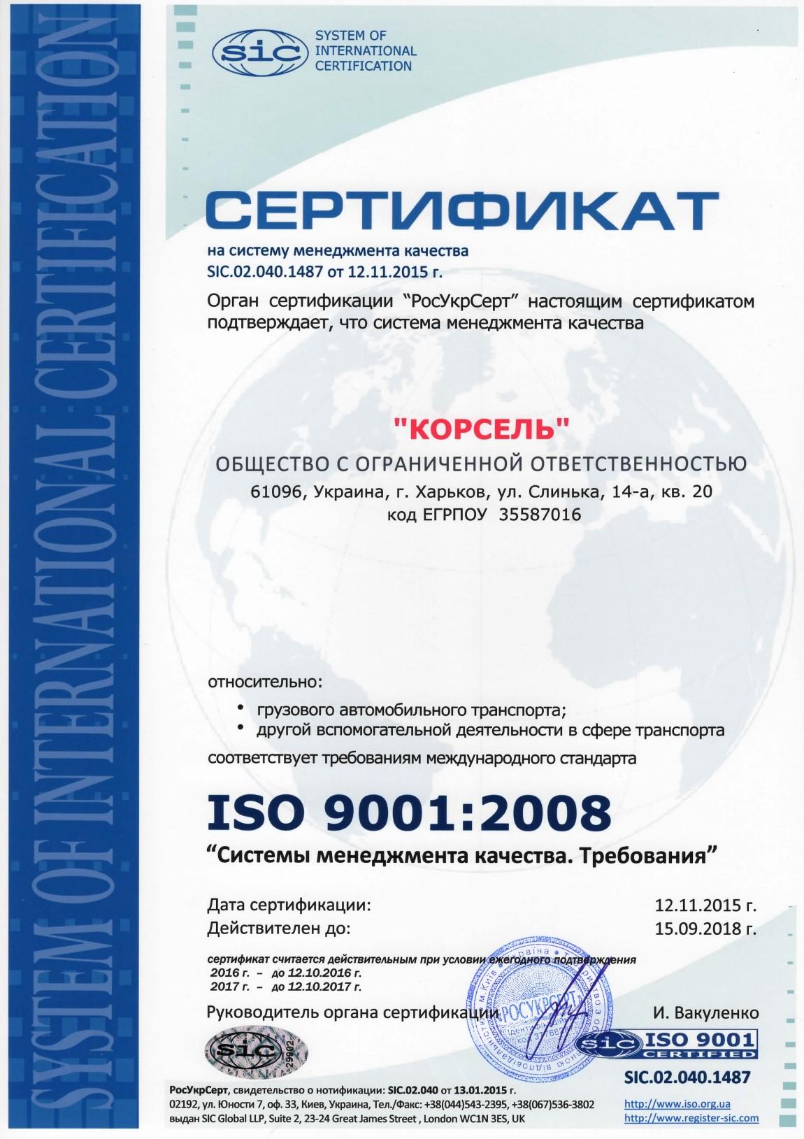 ISO_ru.jpg